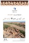 Plan-de-gestion-Ait-Ben-Haddou-2007_arabe